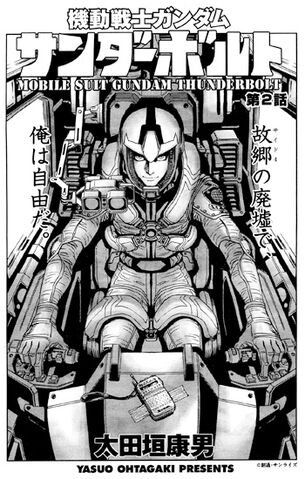 File:Mobile Suit Gundam Thunderbolt 1.jpg