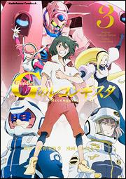 File:Gundam Reconguista in G (manga) Vol.3.jpg