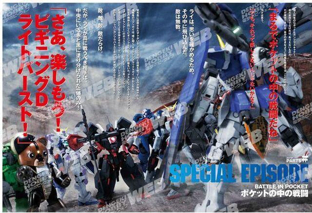 File:Gunpla D especial2.JPG