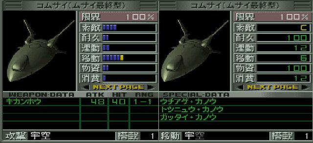 File:Komusai final production.jpeg