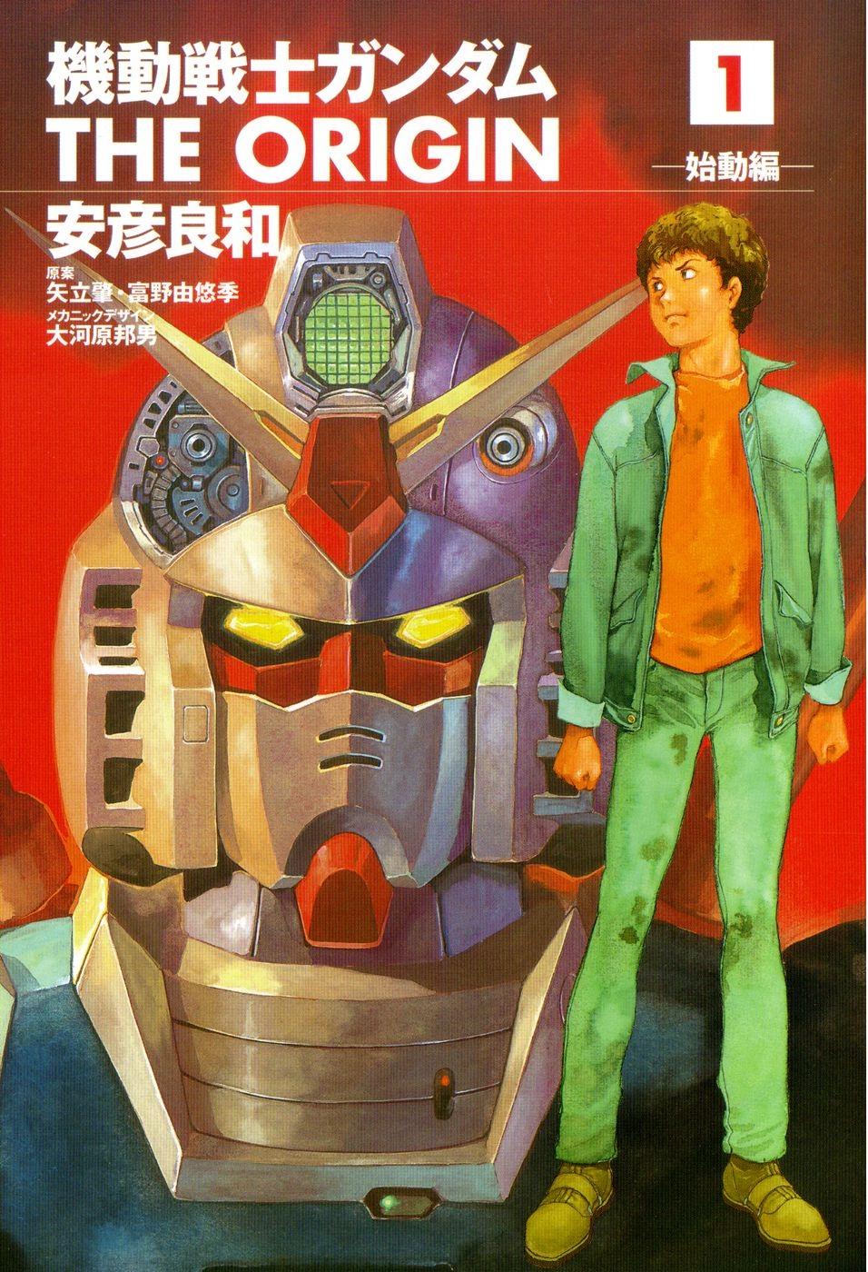Image - Mobile-suit-gundam-the-origin-1.jpg | The Gundam Wiki | FANDOM powered by Wikia