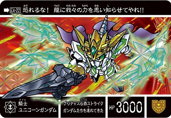 File:Knight Unicorn (Suda Doaka Knight Saga EX).jpg