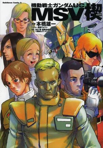 File:Mobile Suit Gundam UC MSV Kusabi Vol.1.jpg