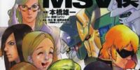 Mobile Suit Gundam UC MSV Kusabi