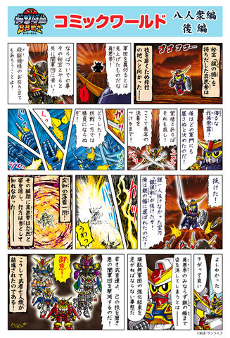 File:Musha Hachinin Shu 2.jpg
