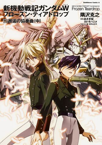 File:Gundam Wing Frozen Teardrop vol.11.jpg.jpg
