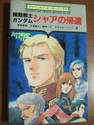 Mobile Suit Gundam Char's Return