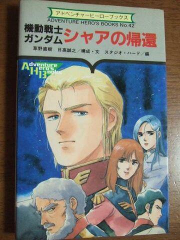 File:Mobile Suit Gundam Char's Return.jpg