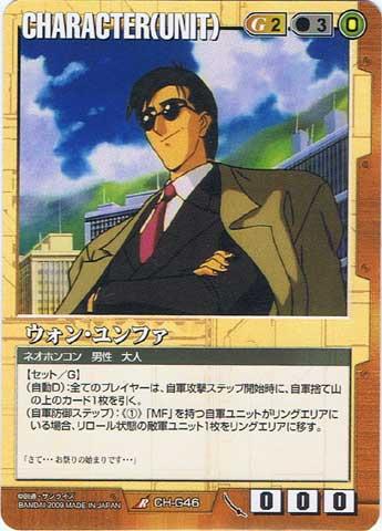 File:Wong Yunfat card.jpg