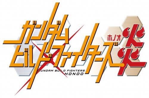File:Gundam Build Fighters Honoo.jpg
