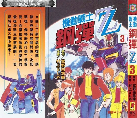 File:Mobile Suit Gundam ZZ Manga KC Vol.3.jpg