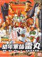 Thumbnail for version as of 06:35, September 26, 2015