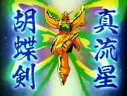 Ryusei
