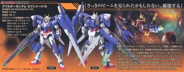 File:HG 00 Seven Sword G 1.jpg