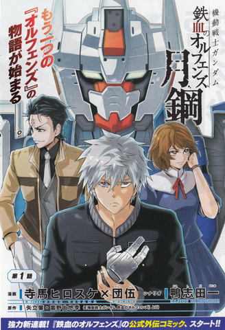 File:Mobile Suit Gundam Iron-Blooded Orphans Side Story Moon Steel.png