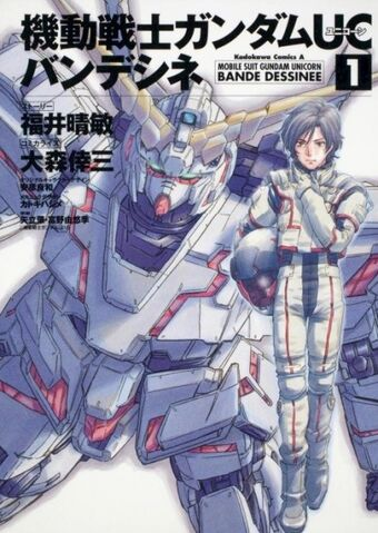 File:Mobile Suit Gundam Unicorn - Bande Dessinee Cover Vol 1.jpg