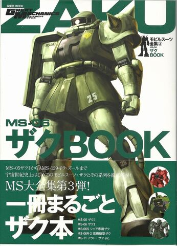 File:Mobile Suit Complete Works 3MS-06.jpg