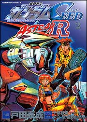 File:SEED Astray R Vol.2 Version Kadokawa Shoten.jpg