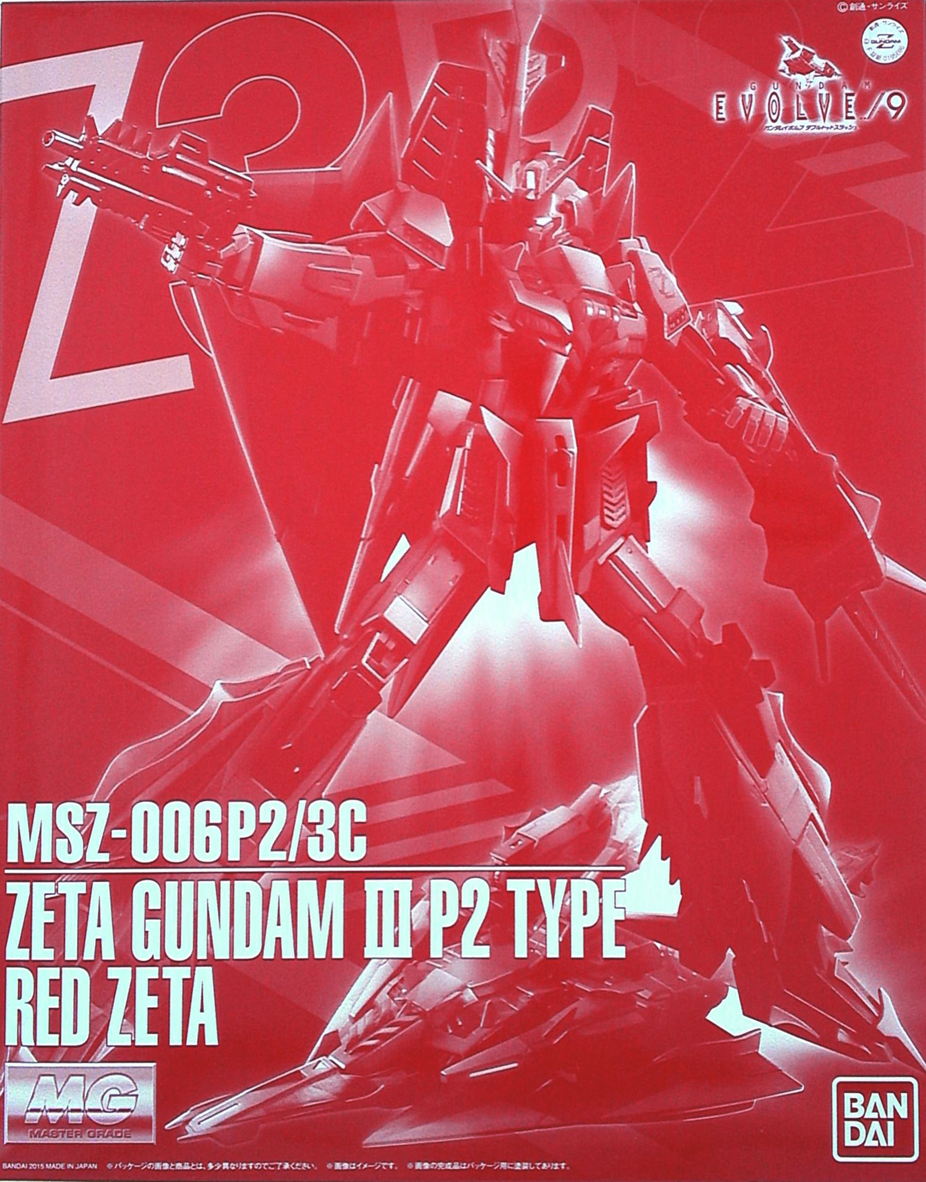 File:MG Zeta Gundam III P2 Type Red Zeta.jpg