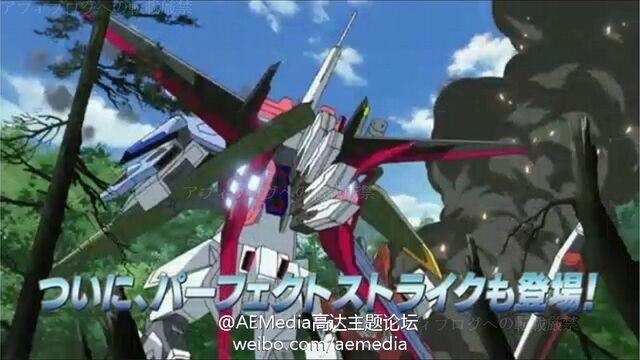 File:Perfect Strike Gundam.jpg
