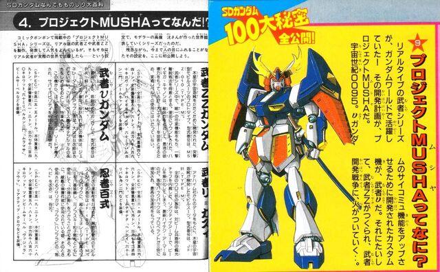 File:Musha ν Gundam.jpeg