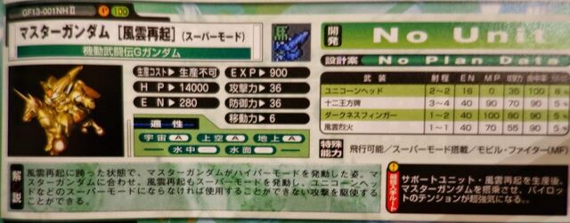File:Master Gundam Fuunsaiki Super Mode.jpg