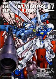 File:Mobile Suit Gundam 0083 Rebellion Vol.7.jpg