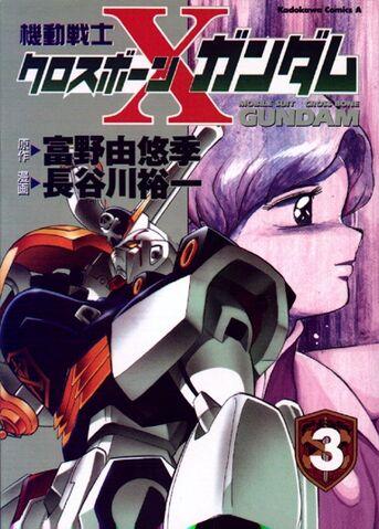 File:MS Crossbone Gundam - Vol. 3 Cover.jpg