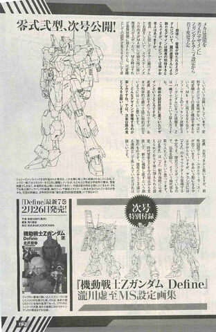 File:Mobile Suit Zeta Gundam Define 178.jpg