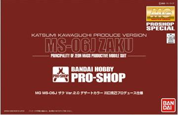 File:MGZaku-Kawaguchi.jpg