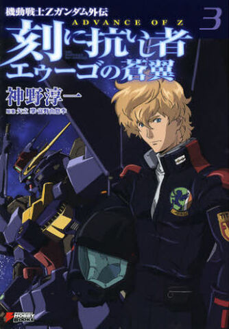 File:ADVANCE OF Z Blue wing of AEUG Vol.3.jpg