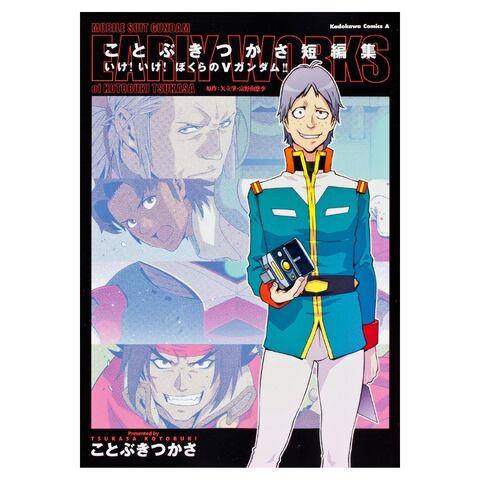 File:Mobile Suit Zeta Gundam Early Works.jpg