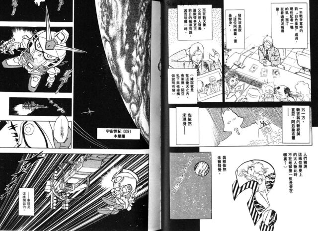 File:Mobile Suit Vs. Giant God of Legend2.jpg