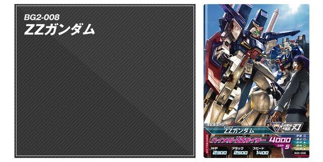 File:Gundam Hakase.jpg