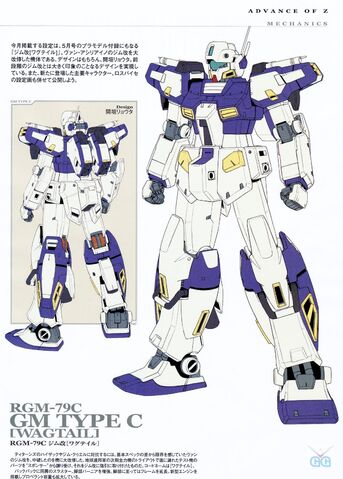 File:RGM-79C - GM Type C Wagtail - Technical Detail and Design0.jpg