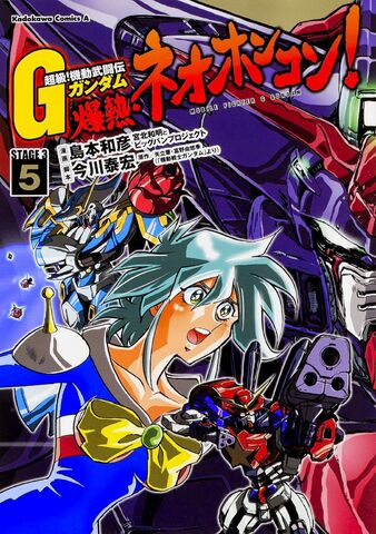 File:Super! Mobile Fighter G Gundam Neo Hong Kong Vol. 5.jpg