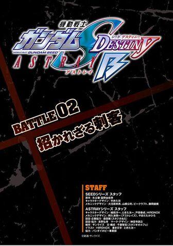 File:GSDAB novel Batlle 02-01.JPG