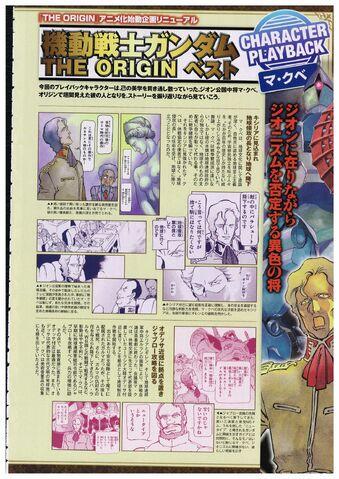 File:The Origin Characters playback 018.jpg