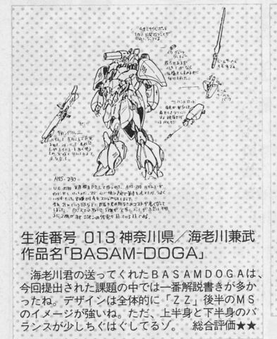 File:Kanetake Ebikawa.jpg