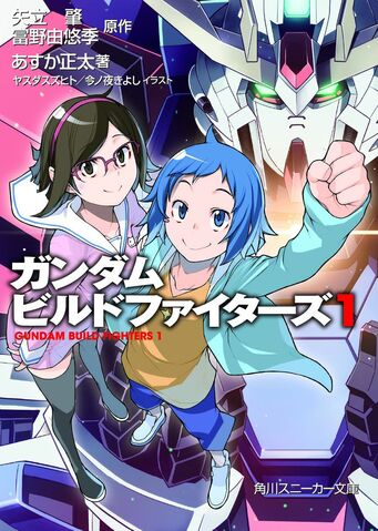 File:Gundam Build Fighters Vol.1 (Novel).jpg
