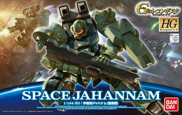 File:Space Jahannam.jpg