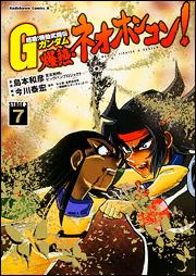 File:Super! Mobile Fighter G Gundam Neo Hong Kong Vol. 7.jpg