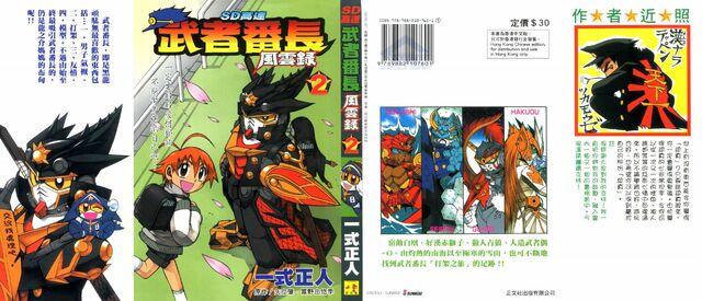 File:SD Gundam Musha Banchou Fuuunroku445000.jpg