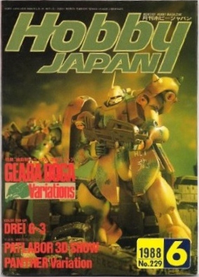 File:HOBBYJAPAN 229 - 1988 - Cover.png