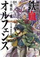 IRON-BLOODED ORPHANS (Manga) Vol.1