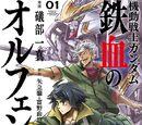 Mobile Suit Gundam IRON-BLOODED ORPHANS (Manga)