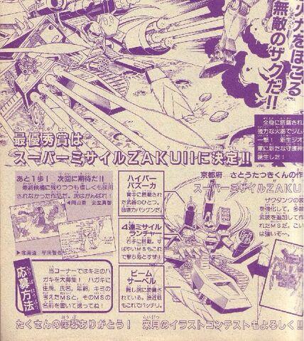 File:Super Missile Zaku II.jpg