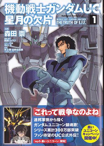 File:Mobile Suit Gundam Unicorn 'The Truth of E.F.F.' Vol.1.jpg