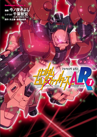 File:Gundam Build Fighters A-R Vol. 1.png