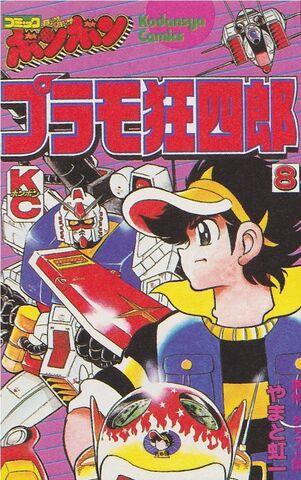 File:Plamo-Kyoshiro Original 8.jpg